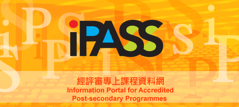 「iPASS」–Information Portal for Accredited Post-secondary Programmes(經評審專上課程資料網)
