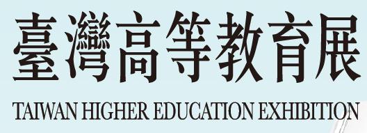 台灣高等教育展 2019