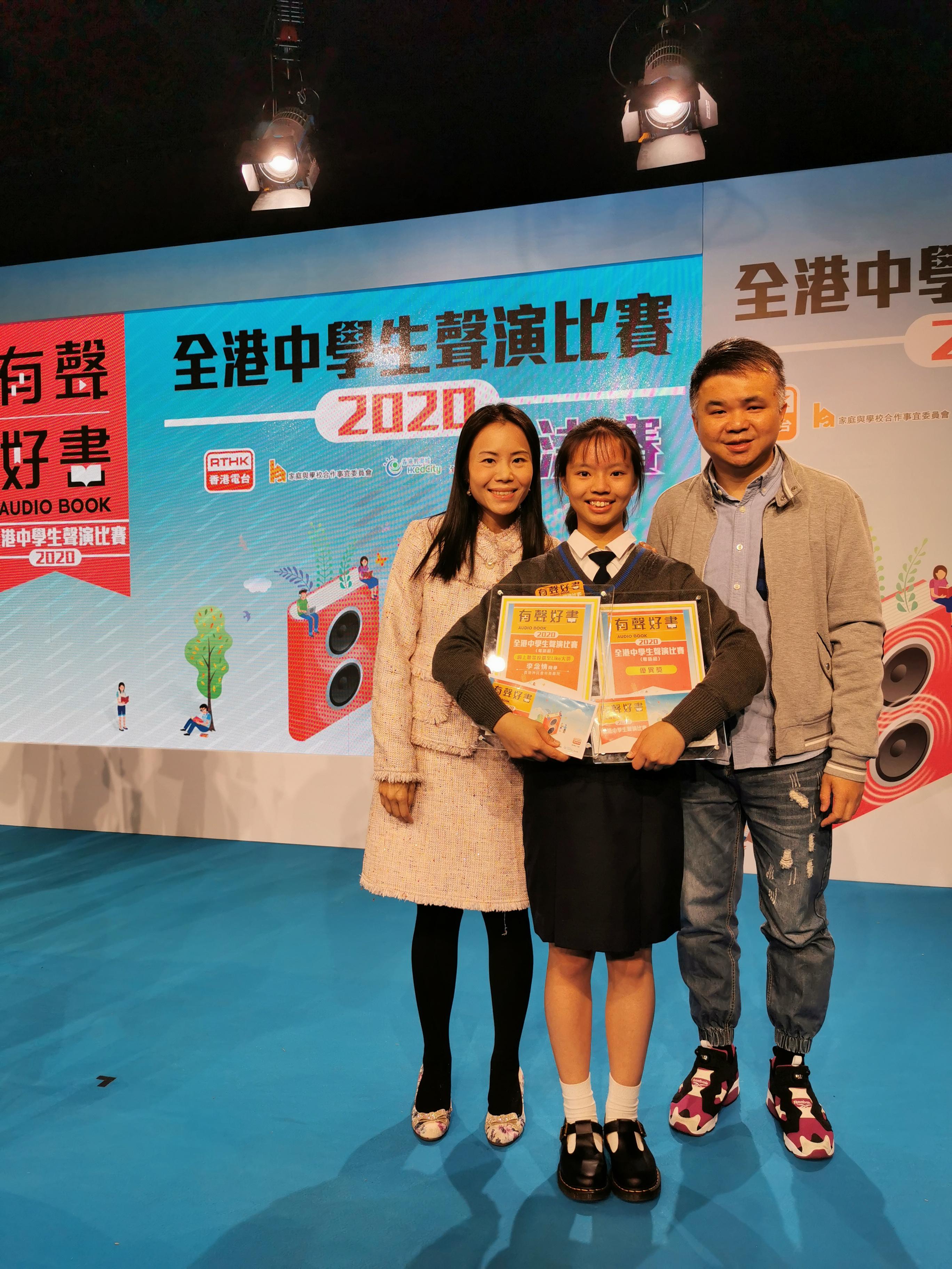 李念情同學入選「有聲好書」全港中學生聲演比賽 (2020)十強