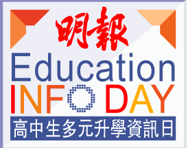 明報海外升學資訊日2021
