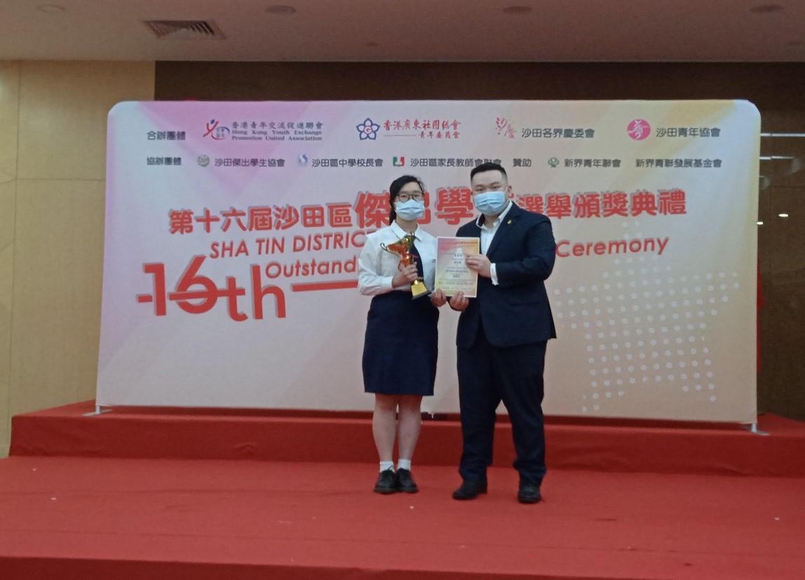 黃悅嘉同學榮獲「沙田區十大傑出學生」