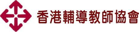多元出路講座系列: 澳洲升學講座 (香港輔導教師協會)